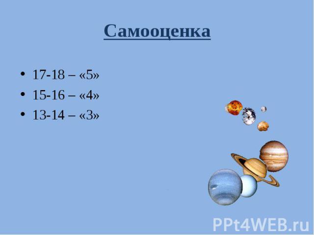 Самооценка 17-18 – «5»15-16 – «4»13-14 – «3»
