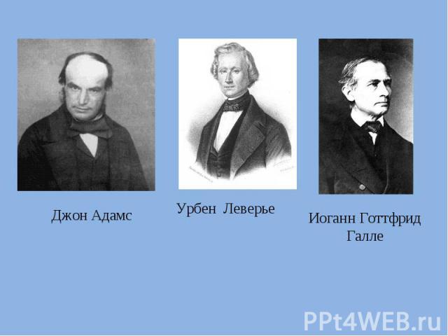 Джон Адамс Урбен Леверье Иоганн Готтфрид Галле
