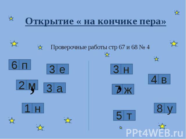 Открытие « на кончике пера» Проверочные работы стр 67 и 68 № 4