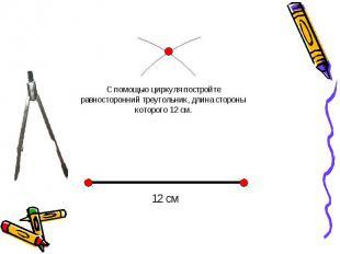 С помощью циркуля постройте равносторонний треугольник, длина стороны которого 1