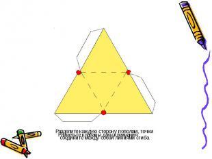 Разметьте клапаны для склеивания Разделите каждую сторону пополам, точки соедини