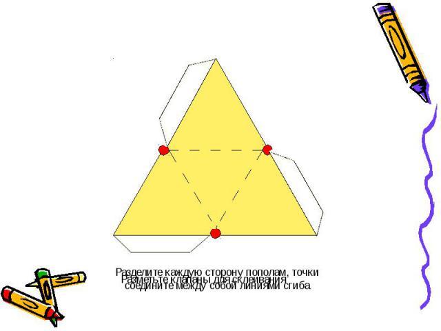 Разметьте клапаны для склеивания Разделите каждую сторону пополам, точки соедините между собой линиями сгиба