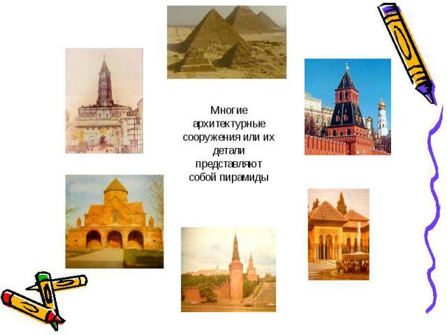 Многие архитектурные сооружения или их детали представляют собой пирамиды