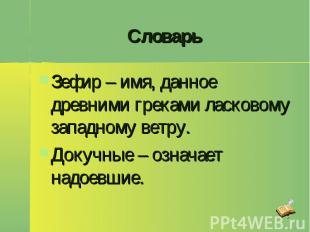 Словарь Зефир – имя, данное древними греками ласковому западному ветру.Докучные