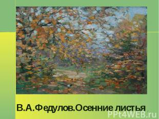 В.А.Федулов.Осенние листья