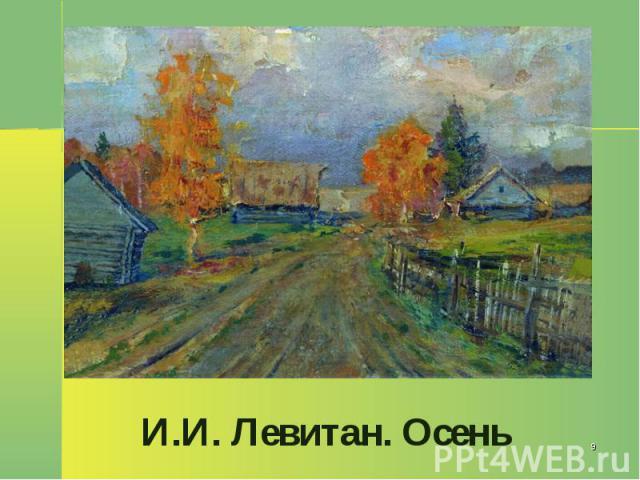 И.И. Левитан. Осень