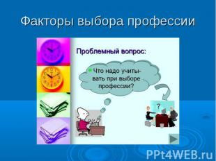 Факторы выбора профессии