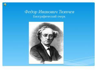 Федор Иванович Тютчев. Биографический очерк