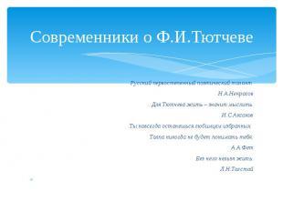Современники о Ф.И.Тютчеве Русский первостепенный поэтический талант. Н.А.Некрас