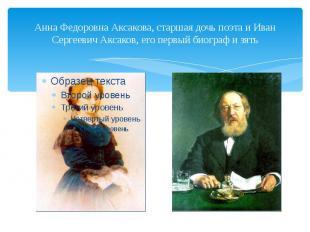 Анна Федоровна Аксакова, старшая дочь поэта и Иван Сергеевич Аксаков, его первый