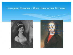 Екатерина Львовна и Иван Николаевич Тютчевы