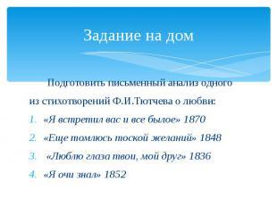 Задание на дом Подготовить письменный анализ одного из стихотворений Ф.И.Тютчева