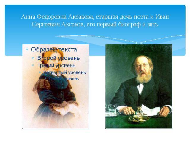 Анна Федоровна Аксакова, старшая дочь поэта и Иван Сергеевич Аксаков, его первый биограф и зять