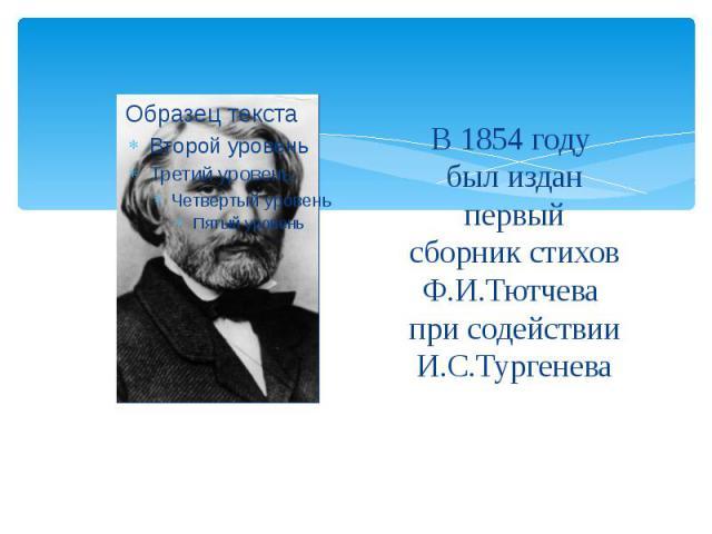 В 1854 году был издан первый сборник стихов Ф.И.Тютчева при содействии И.С.Тургенева