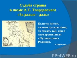 Судьба страны в поэме А.Т. Твардовского «За далью – даль» Если уж писать о своем