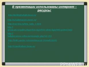 В презентации использованы интернет – ресурсы: http://dcifirtgi5yhgih.beon.ru/ h
