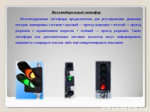 Железнодорожный светофор Железнодорожные светофоры предназначены для регулирован