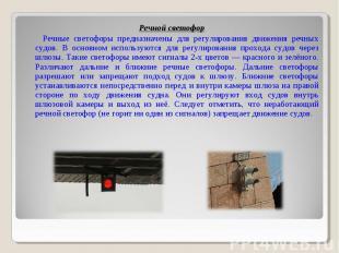 Речной светофор Речные светофоры предназначены для регулирования движения речных