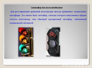 Светофор для велосипедистов Для регулирования движения велосипедов иногда примен