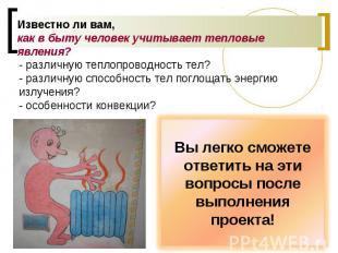 Известно ли вам, как в быту человек учитывает тепловые явления? - различную тепл