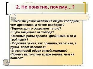 2. Не понятно, почему…? Зимой на улице железо на ощупь холоднее, чем древесина,