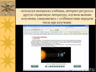 Для ответа на учебные вопросы мы - используя материалы учебника, интернет-ресурс