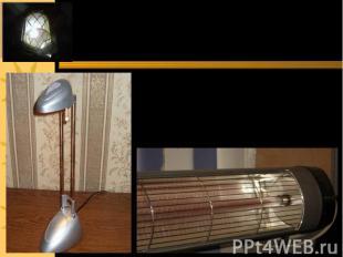 Нельзя представить наш дом без электрической лампочки Излучение, идущее от лампы