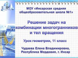 МОУ «Инсарская средняя общеобразовательная школа №1» Решение задач на комбинации