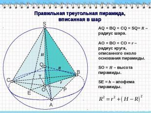 Правильная треугольная пирамида, вписанная в шар АQ = ВQ = CQ = SQ= R – радиус ш