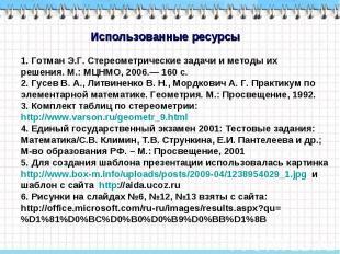 1. Готман Э.Г.Стереометрические задачи и методы их решения.М.: МЦНМО, 2006.— 1