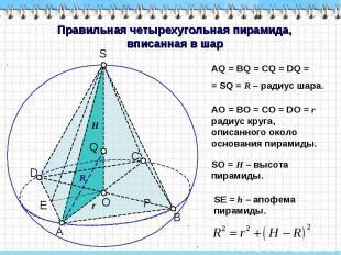 Правильная четырехугольная пирамида, вписанная в шар AQ = BQ = CQ = DQ = = SQ =