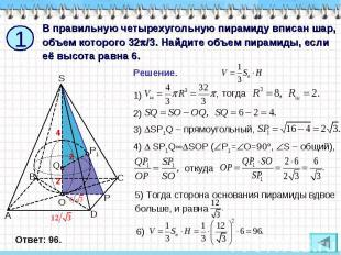 В правильную четырехугольную пирамиду вписан шар, объем которого 32/3. Найдите о