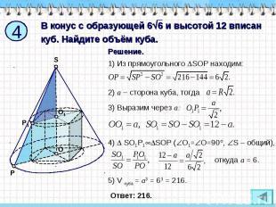 В конус с образующей 66 и высотой 12 вписан куб. Найдите объём куба. 1) Из прямо