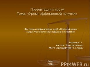 Презентация к урокуТема: «Уроки эффективной покупки» Фестиваль педагогических ид