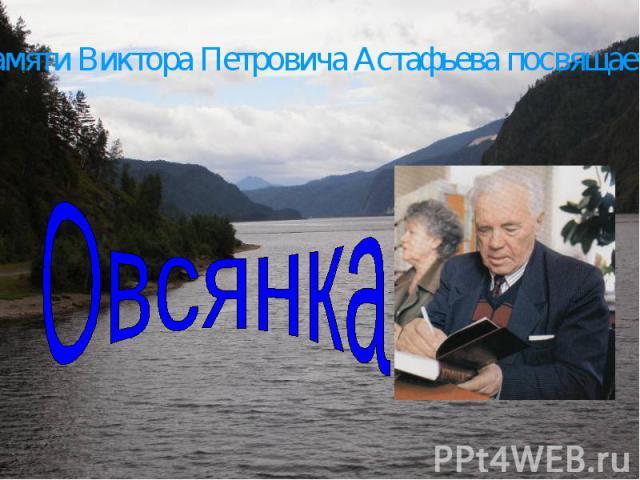 Памяти Виктора Петровича Астафьева посвящается. Овсянка