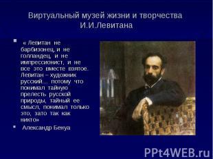 Виртуальный музей жизни и творчества И.И.Левитана « Левитан не барбизонец, и не