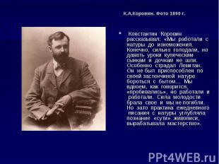 К.А.Коровин. Фото 1890 г. Константин Коровин рассказывал: «Мы работали с натуры