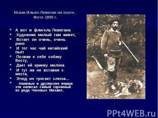 Исаак Ильич Левитан на охоте. Фото 1890 г. А вот и флигель Левитана Художник мил
