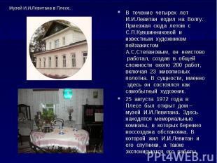 Музей И.И.Левитана в Плесе. В течение четырех лет И.И.Левитан ездил на Волгу. Пр