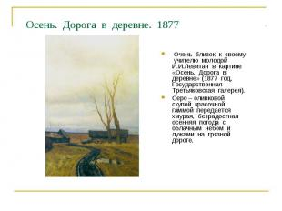 Осень. Дорога в деревне. 1877 Очень близок к своему учителю молодой И.И.Левитан