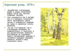 Березовая роща. 1878 г. Воздействие А.И.Куинджи, видно в этюде «Березовая роща»