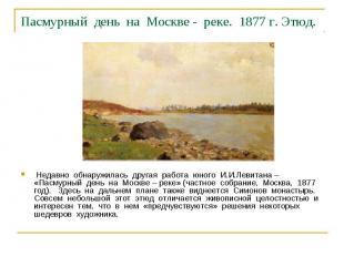 Пасмурный день на Москве - реке. 1877 г. Этюд. Недавно обнаружилась другая работ