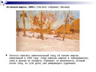 «В начале марта», 1900 г. (Частное собрание, Москва) Хочется отметить замечатель