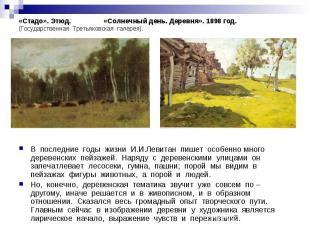 «Стадо». Этюд. «Солнечный день. Деревня». 1898 год.(Государственная Третьяковска