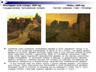 «Последние лучи солнца», 1899 год «Избы», 1899 годГосударственная Третьяковская