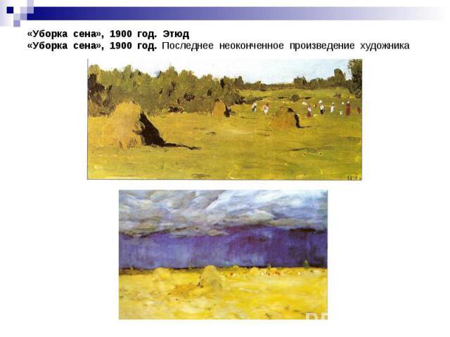 «Уборка сена», 1900 год. Этюд«Уборка сена», 1900 год. Последнее неоконченное произведение художника
