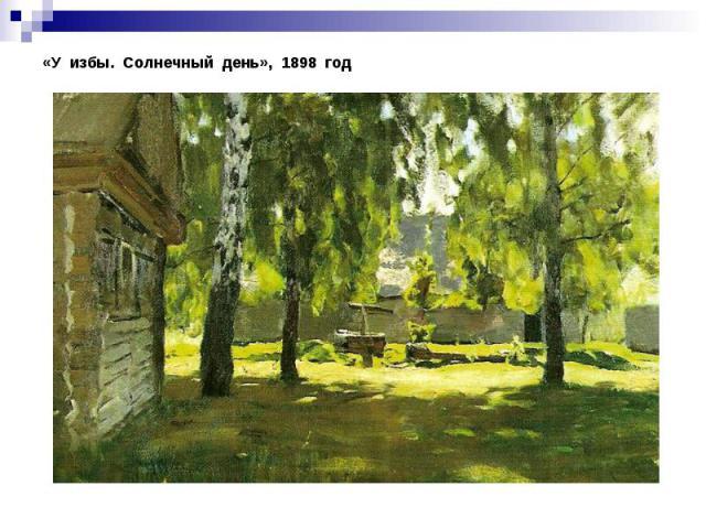 «У избы. Солнечный день», 1898 год