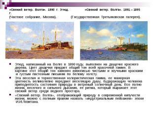 «Свежий ветер. Волга». 1890 г. Этюд. «Свежий ветер. Волга». 1891 – 1895 г.(Частн