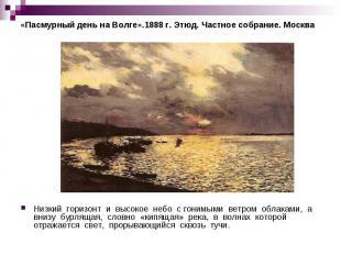 «Пасмурный день на Волге».1888 г. Этюд. Частное собрание. Москва Низкий горизонт