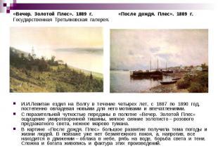 «Вечер. Золотой Плес». 1889 г. «После дождя. Плес». 1889 г.Государственная Треть